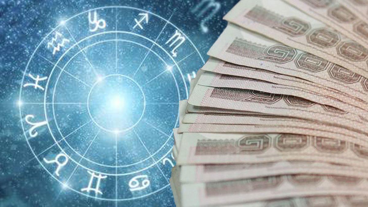 ดวง 4 ราศีมีฐานดวงเศรษฐี มุ่งมั่นจริงจังกับชีวิต เล่นคือเล่น รวยคือรวย