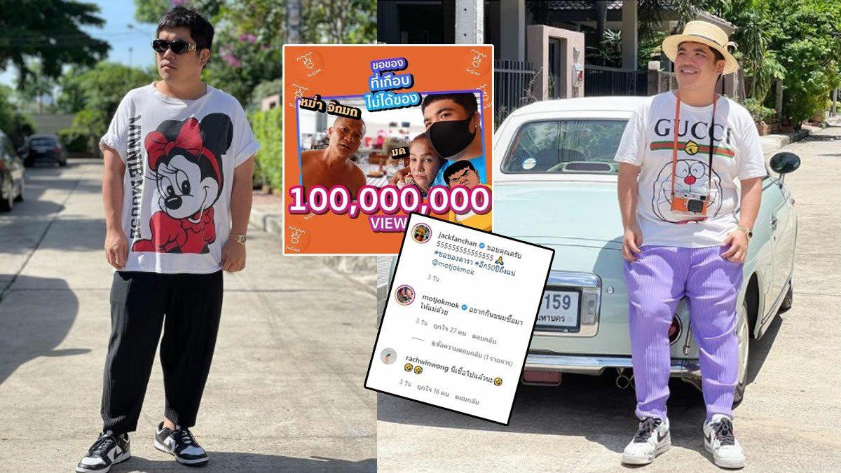 แจ๊ค โพสต์คลิปหม่ำ100ล้าน ทำเอาตกใจ ตอบคนให้ไปบ้านไอซ์